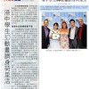 ISFFH in the News in Hong Kong!