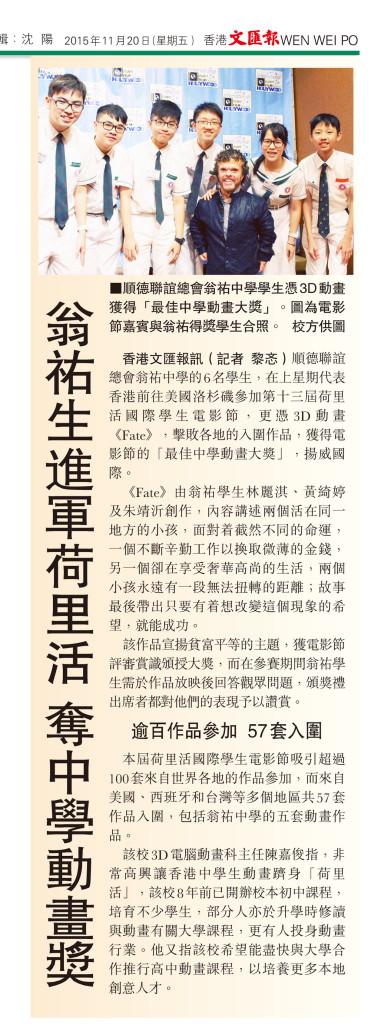 2015年11月20日文匯報