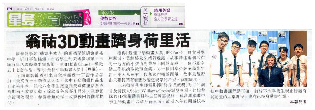 2015年11月20日星島日報