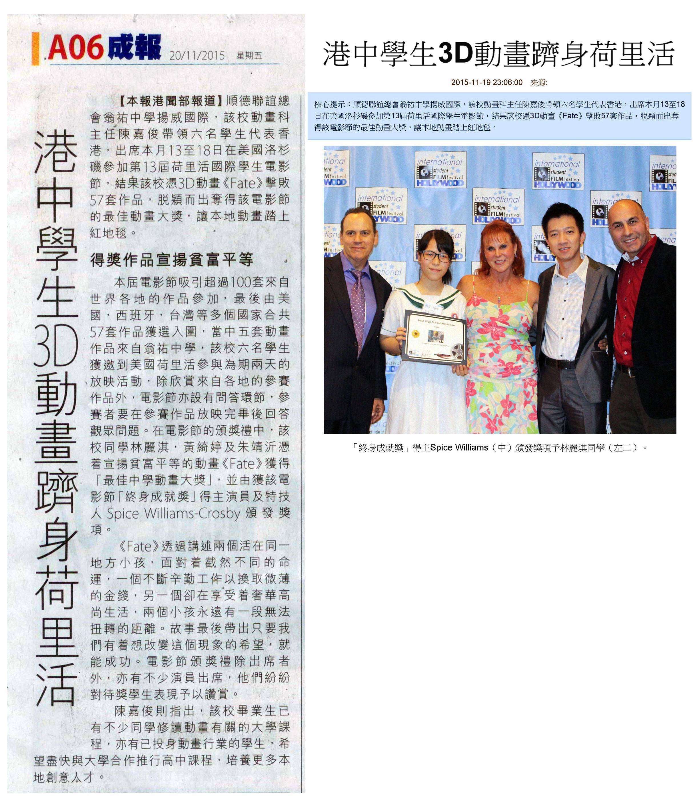 2015年11月20日香港成報